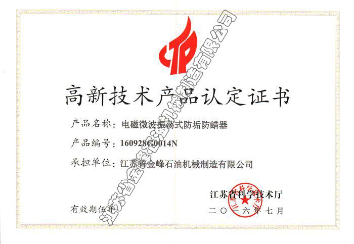 省高品-電磁微波振蕩式防垢防蠟器