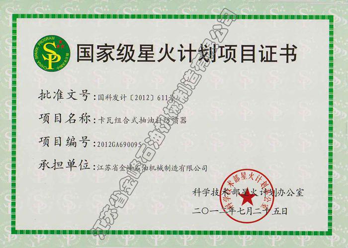 卡瓦組合式抽油桿防噴器-星火計劃證書
