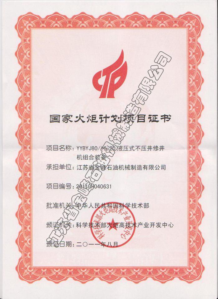 火炬計劃項目證書