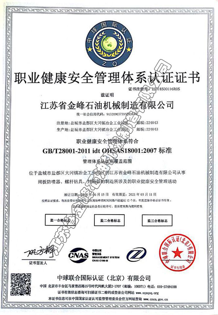18000中文认证