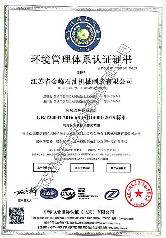 14000中文認證