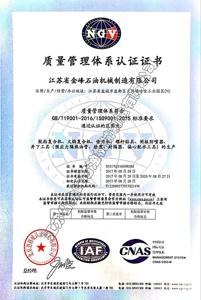 ISO9001證書-江蘇省金峰石油機械制造有限公司